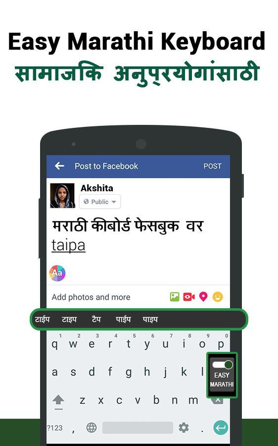 Marathi Typing Keyboard for Android - APK Download