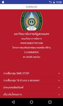 SME OTOP poster