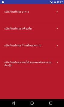 SME OTOP apk screenshot