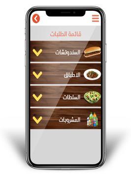 Ninja Restaurant screenshot 1
