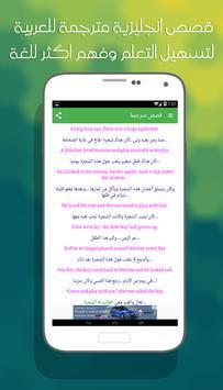 ta3alm english apk screenshot