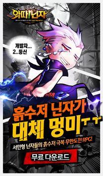 上吧!忍者 - 全中文版,2016最大改版盛大上線 apk screenshot