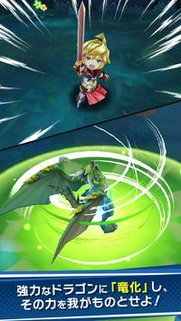 ドラガリアロスト screenshot 3
