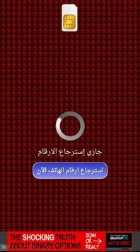 استرجاع الارقام المحذوفة Prank تصوير الشاشة 1