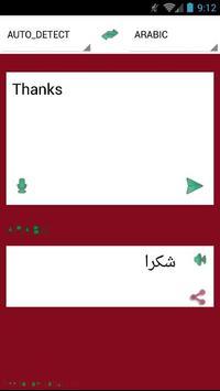 الترجمة الفورية لجميع اللغات poster