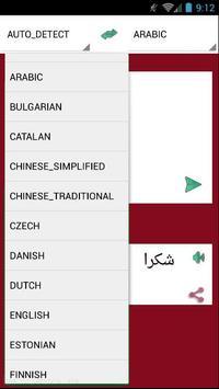 الترجمة الفورية لجميع اللغات screenshot 1
