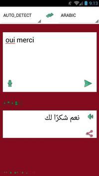 الترجمة الفورية لجميع اللغات screenshot 2