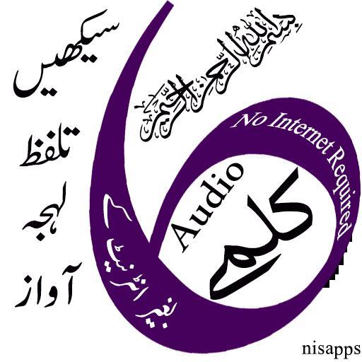 1 Kalma With Urdu Translation – Backroomdigital