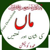 maa ki shan urdu icon