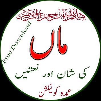 maa ki shan urdu poster