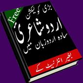 urdu poetry mix icon