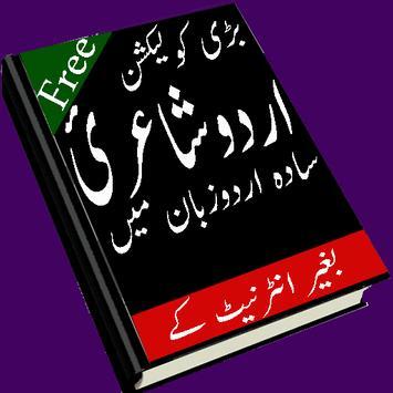 urdu poetry mix poster