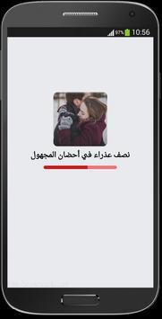 رواية نصف عذراء في أحضان مجهول poster