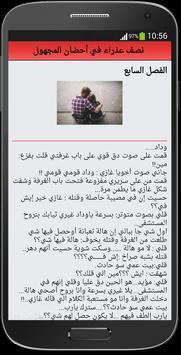 رواية نصف عذراء في أحضان مجهول apk screenshot