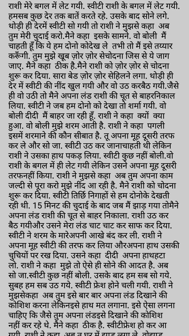 Desi Bhabhi Desi Chut Ki kahani - Live update安卓下载,安卓版APK
