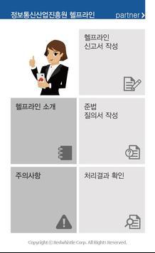 정보통신산업진흥원 헬프라인 poster