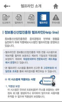 정보통신산업진흥원 헬프라인 apk screenshot