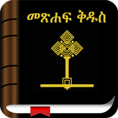Holy Bible In Amharic Free icon
