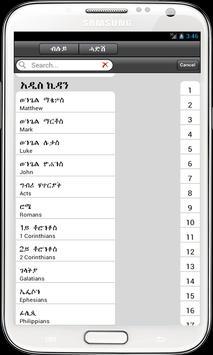 Tigrigna bible pdf download.