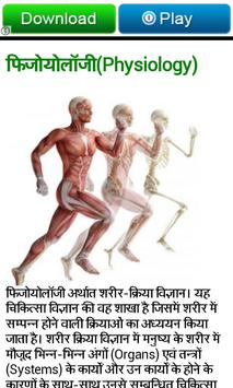 Anatomy Physiology Hindi screenshot 14