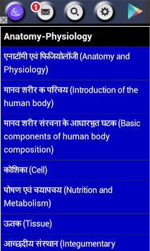 Anatomy Physiology Hindi screenshot 2