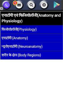 Anatomy Physiology Hindi screenshot 3