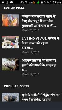 UP Crime News screenshot 4