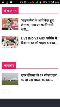 UP Crime News screenshot 2