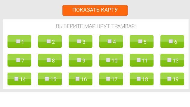Где трамвай Екатеринбург apk screenshot