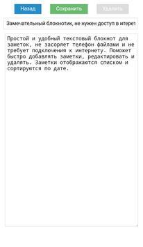 Блокнотик screenshot 1