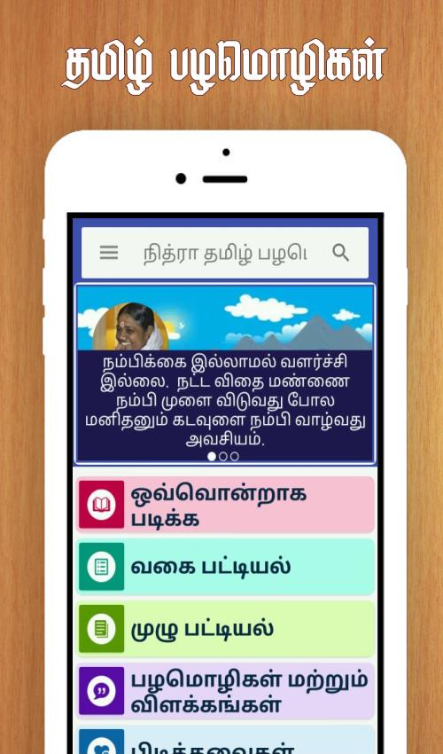 Tamil Proverbs for Android - APK Download