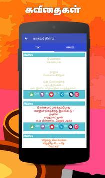 Tamil SMS स्क्रीनशॉट 3