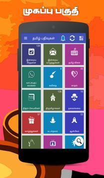 Tamil SMS स्क्रीनशॉट 1