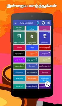 Tamil SMS स्क्रीनशॉट 2