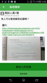 問問題囉! apk screenshot