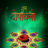 Diwali Image Greetings Walpapper Sms Wishes Quotes icon