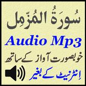 Al Muzammil Listen Audio Mp3 icon