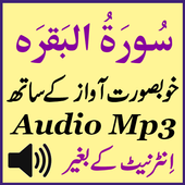 Recite Sura Baqarah Audio Mp3 icon