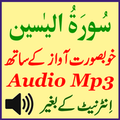 Recite Surah Yaseen Audio App icon
