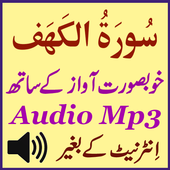Recite Surat Kahf Mp3 Audio icon