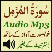 Surat Muzammil For Android App icon