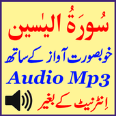Surat Yaseen Android Audio Mp3 icon