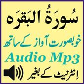 Sura Baqarah Android App Audio icon