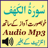 Surah Kahf Android App Mp3 icon