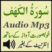 Surah Kahf For Mobile Mp3 App icon