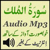 Surah Mulk For Mobile App Mp3 icon