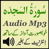 Surah Sajdah For Mobile App icon