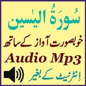 Surah Yaseen Android App Mp3 icon