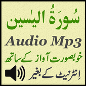 Surah Yaseen For Mobile App icon