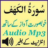 Sura Kahf Android App Audio icon